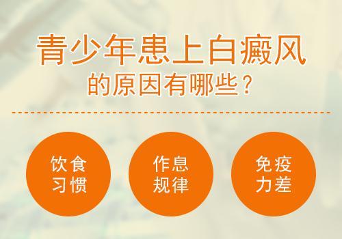 云南白癜风病因是哪些呢