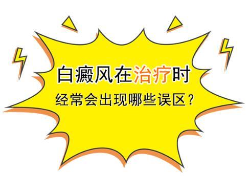 <a href=https://www.xmwxkjjt.com/ target=_blank class=infotextkey>昆明白癜风医院</a>讲解影响白斑疗效的错误做法