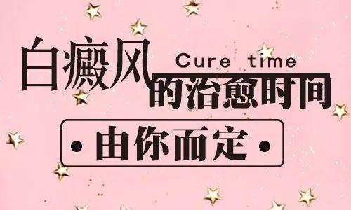 云南昆明治疗白斑医院:白斑治疗多久能康复