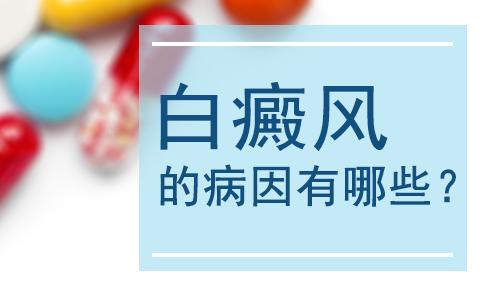 云南省白癜风专科医院:白癜风的病因都有哪些