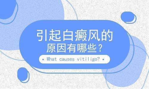 云南治疗白癜风医院:局限型白癜风是什么原因造成的
