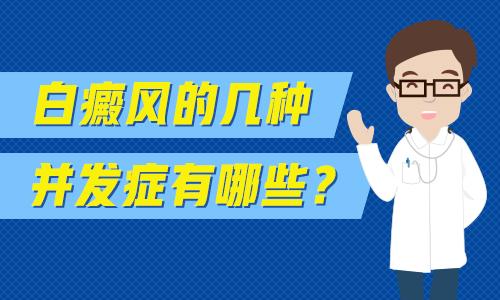 昆明正规白癜风医院:白癜风的并发症有哪些
