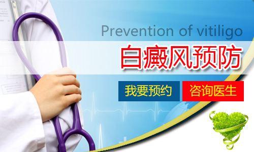 预防白癜风要注意的生活细节有哪些