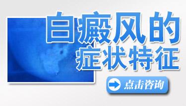 云南治疗白斑病的最好医院:要如何辨别出白癜风