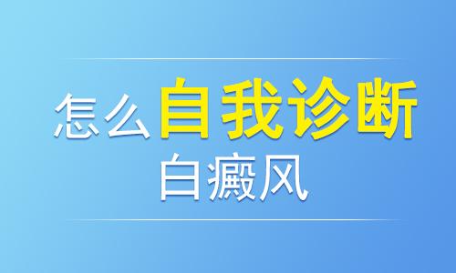 云南省儿童白癜风医院介绍诊断白癜风的方法?