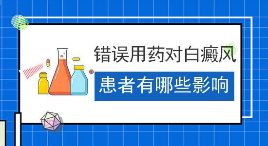 云南省白斑医院哪个好?外擦药能治疗白斑吗