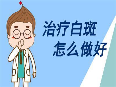 昆明好的的治白斑的医院:青少年该怎么治疗白癜风