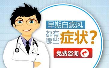 红河白癜风发病症状有哪些