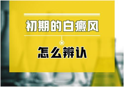云南看白斑专科医院:早期白癜风有哪些症状