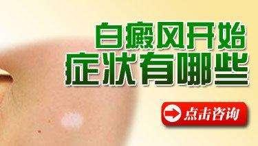 云南 儿童白癜风发病的前兆是什么