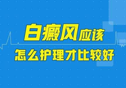 云南昆明皮肤医院:儿童患白癜风怎么护理