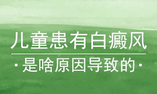 云南白癜风医院讲解青少年患白癜风的原因