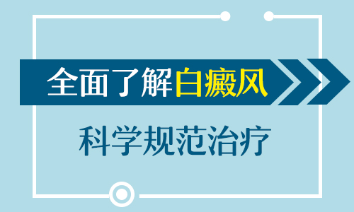 昆明白癜风医院介绍青少年白癜风治疗方法