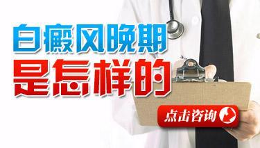 昆明治疗老年白癜风专业医院