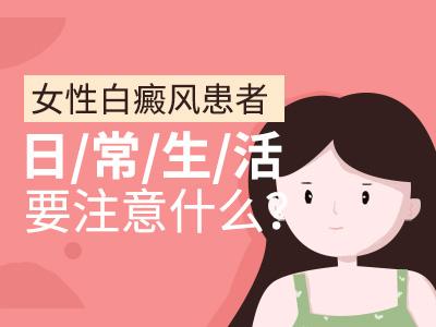 昆明白癜风治疗医院排名:女性患者要如何护理白癜风