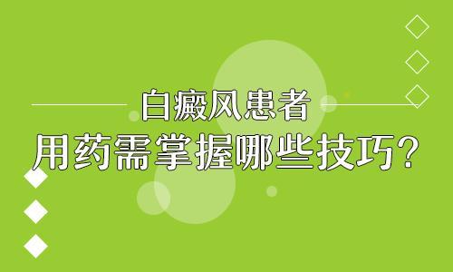云南白癜风早期症状有哪些